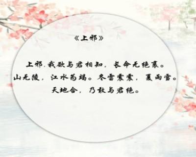 2020520用诗词说爱你 用中国诗词的方式来告白吧!