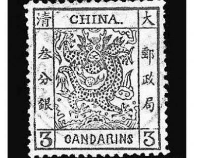 中国的第一枚邮票诞生在哪一年?是什么图案