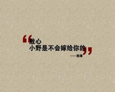 韩寒经典句子语录 句句深刻很暖很治愈!
