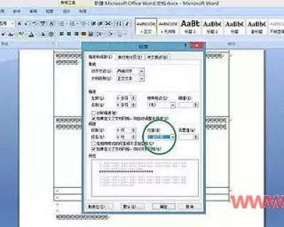 Word文档怎么调整字间距?Word文档调整字间距的方法教程