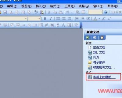Word文档提示遇到问题需要关闭该怎么解决?