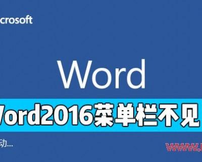 Word 2016的开始菜单栏不见了怎么办?
