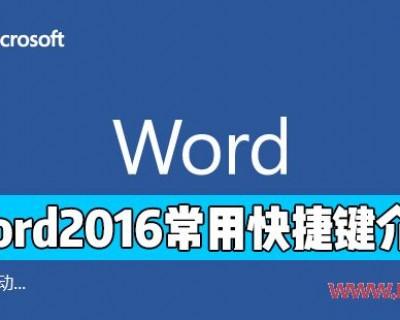 Word 2016中有哪些常用的快捷键?Word2016常用快捷键介绍