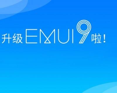 华为荣耀手机,安卓9.0/EMUI9.0升级常见问题大汇总!
