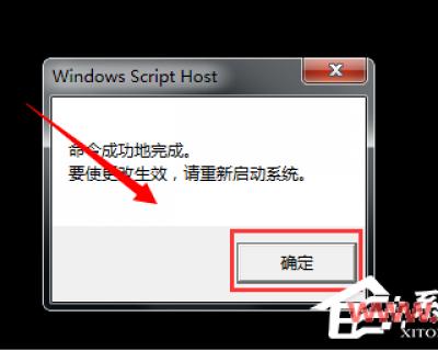 Win7系统重装后一直显示是盗版怎么办?