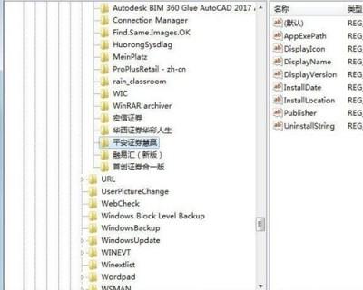 Win7如何删除残留的注册表?Win7删除残留的注册表方法