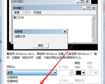 Win7如何更改边框颜色?Win7更改边框颜色的方法