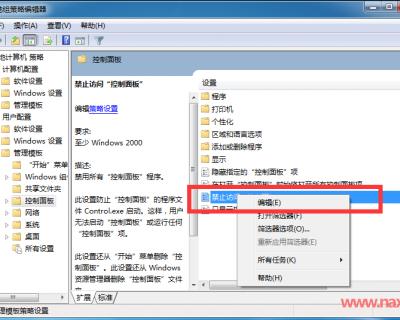 Win7电脑高级系统设置打不开怎么办?