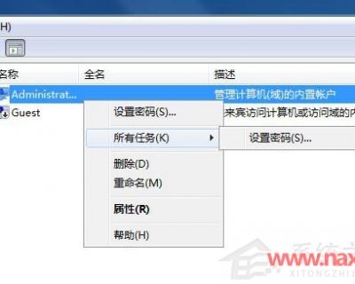 Win7 32系统下载安装软件没有访问目录权限怎么办?