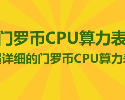 门罗币cpu算力表 超详细的门罗币cpu算力表