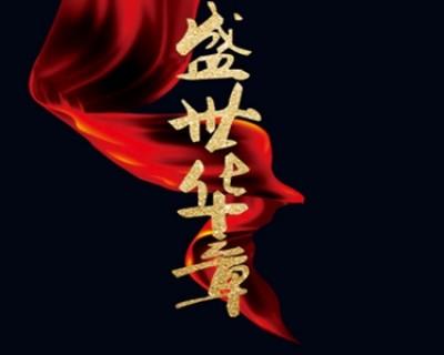 庆祝2021年国庆诗词 祝福祖国的优美诗句大全