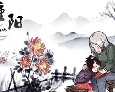 重阳节诗句 表达怀念旧友思念之情的诗词